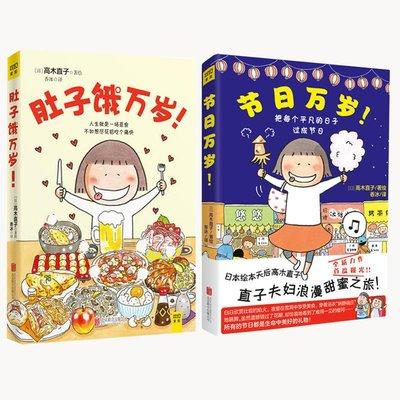 17【漫畫】高木直子漫畫集(共2冊):節日萬歲!+肚子餓萬歲