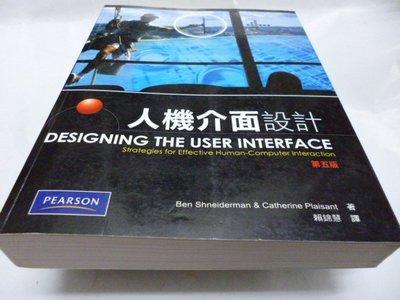 買滿500免運 / 崇倫《人機介面設計 第五版》 Designing The User Interface 賴錦慧