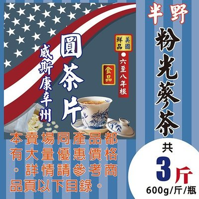 B31D【美國▪花旗蔘茶▪圓片茶】►均價【4000元/斤/600g】►共(3斤/1800g)║✔8年根(茶包食品)