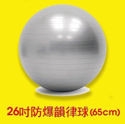 瑜珈球抗力/ 彈力球健身/ 彼拉提斯球/ 復健球/ 體操球大球/ 防爆韻律球(26吋=65cm) 台中市