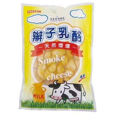【愛天然】祥榮 辮子乳酪-煙燻(奶素)