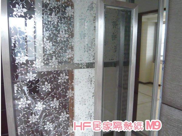 (HF居家隔熱紙) M9銀花 玻璃貼紙 防水窗貼 落地窗 浴室乾溼分離  室內設計 玻璃門 推薦HF