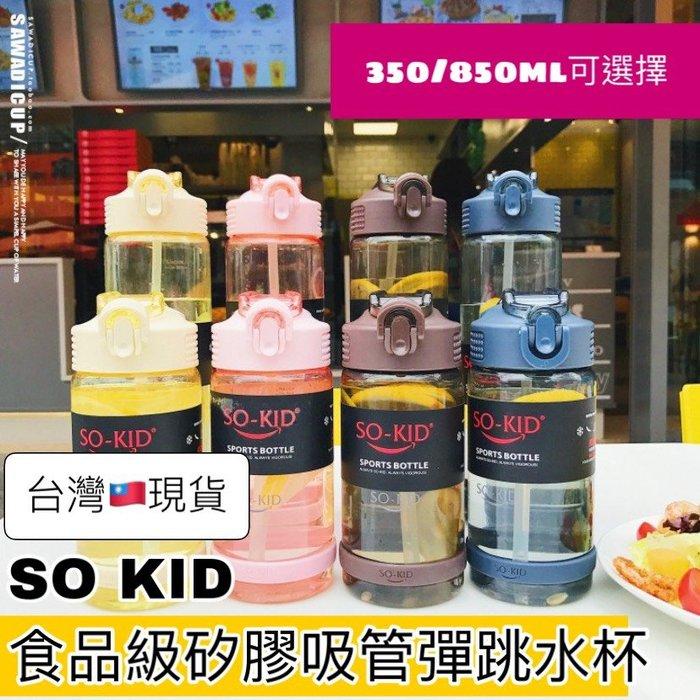 (高雄王批發)so kid食品及矽膠吸管防漏彈跳水杯 吸管杯 隨手杯 隨行杯 運動水杯 大容量吸管杯 吸管水壺 大水壺