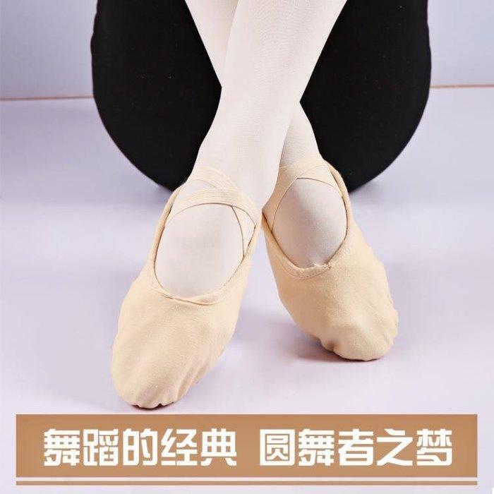 『全場免運』舞蹈練功鞋 芭蕾舞蹈鞋 貓爪鞋成人兒童男女帆布兩底鞋軟底鞋~清風小鎮