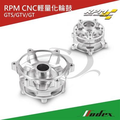 【MODEX】VESPA偉士牌 RPM 鍛造CNC 輕量化 前輪鼓 GTS/GT/GTV