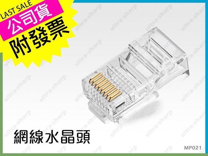 最殺 網路線水晶頭!台灣公司附發票 RJ45網線頭 網路接頭 網線接頭 網線水晶頭【MP021】/URS