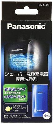 日本原裝 Panasonic ES-4L03 清潔液 國際牌 電動刮鬍刀 清潔充電器 專用清潔劑 3包入【全日空】