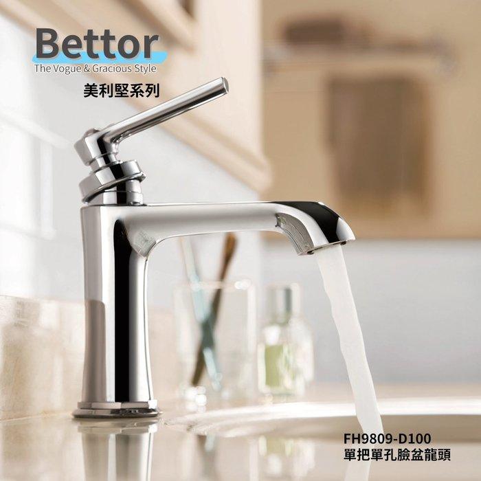 《101衛浴精品》BETTOR 美利堅系列 面盆龍頭 FH9809-D100 歐洲頂級陶瓷閥芯【免運費】