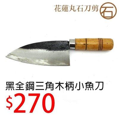 攤販 商家 市場肉販魚販專用 刀子 切魚肉刀 廚房砧板*花蓮丸石刀剪《黑全鋼三角小魚刀-F007》