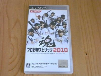 【小蕙館】PSP~ 職棒野球魂 2010 (純日版)