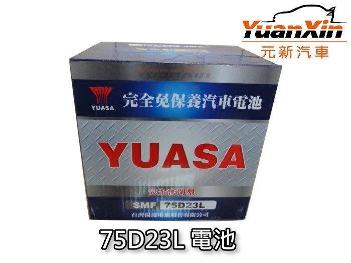 75D23L 湯淺汽車電池 全新 汽車電瓶 YUASA 完工價 1900元 SMF 免加水 【元新汽車】