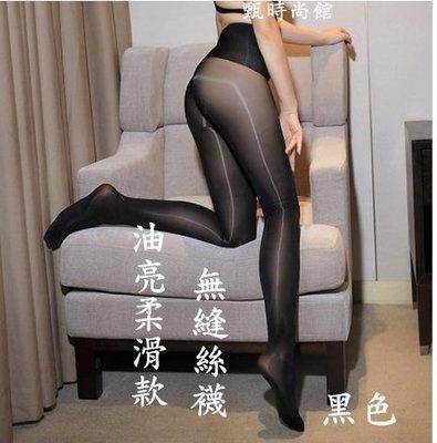 甄時尚館~無縫透明襠 超薄油光絲滑 不勾絲絲襪