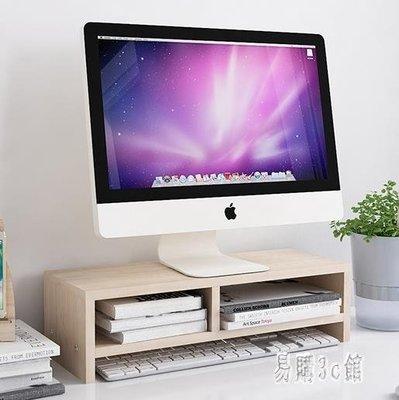 辦公室臺式電腦增高螢幕架桌面收納置物墊高屏幕顯示器高底座支架 DJ3106