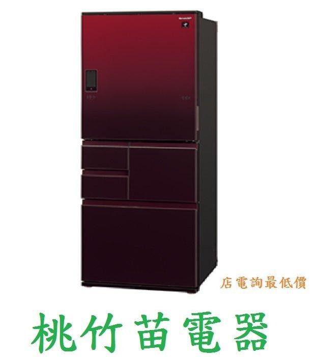 SHARP SJ-WX50ET-R 自動除菌離子變頻觸控左右開冰箱502公升 桃竹苗電器 歡迎電聯0932101880