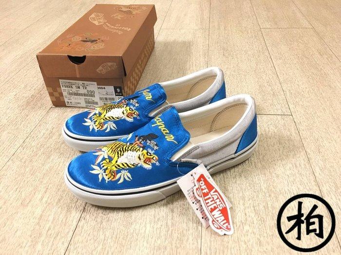 【柏】台灣公司貨 VANS x ROLLICKING Slip-On 藍色 橫須賀 老虎 刺繡 懶人鞋 男鞋 US9