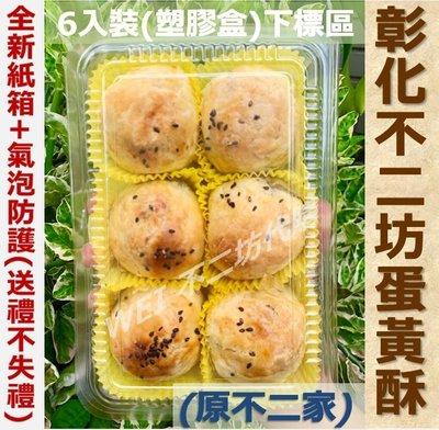 『快速出貨』全新紙箱+氣泡防護~彰化不二坊蛋黃酥(原彰化不二家)~6入/塑膠盒