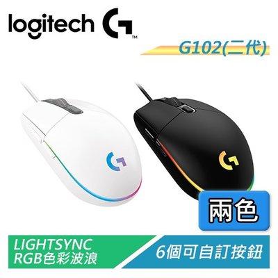 羅技 G102 二代炫彩遊戲滑鼠 LIGHTSYNC RGB背光 可自訂6組按鈕【電子超商】