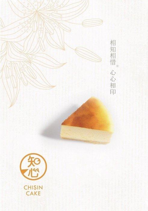 【知心】團購美食名店代購~知心原味重乳酪(6吋)下單區