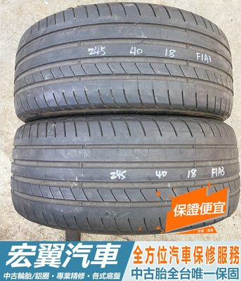 【宏翼汽車】F143.245 40 18 固特異 F1A3 2條4800元