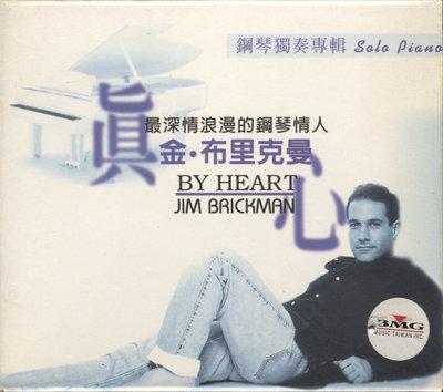 【嘟嘟音樂2】金布里克曼 Jim Brickman - 真心 By Heart