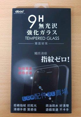 HTC E9 E9x / E9+ E9pw 抗眩光玻璃保護貼 AG抗油汙磨砂玻璃膜 耐指紋玻璃貼 9H 不反光