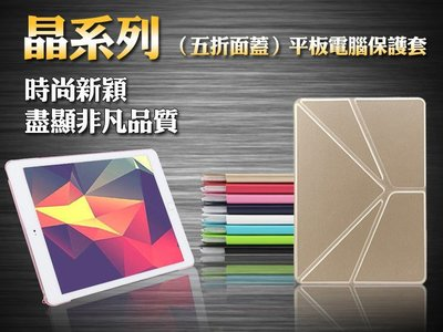 Y型多折 平板皮套 2017 NEW iPad 9.7 Apple A1822/A1823 多角度站立平板側掀保護皮套/