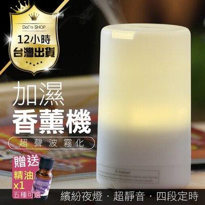 【免運費 精油香氛機】送法國植物精油 香氛機 水氧機 加濕器 無印同款 香氛 香薰機 薰香 夜燈 小夜燈 噴霧加濕器