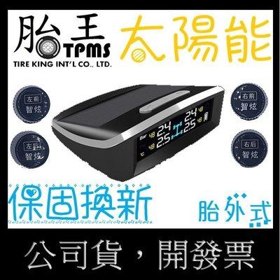 [智炫TW405] 太陽能胎外式胎壓偵測器(炫麗彩屏)(一年保固)