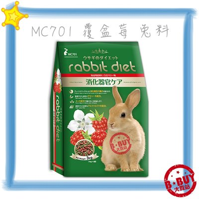 BBUY MC 愛兔高纖窈窕兔美味餐 MC701 覆盆莓 MC-701 兔子主食 3KG 兔乾糧 犬貓寵物用品批發