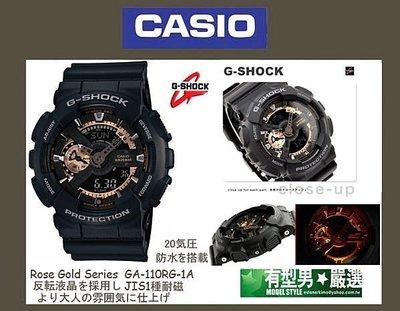 有型男~CASIO G-SHOCK Rose Gold GA-110RG-1A 玫瑰黑金霸魂 Baby-G BA-110