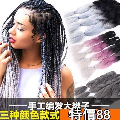 韓國MM= 非洲髒辮假髮黑人雙色漸變大辮子