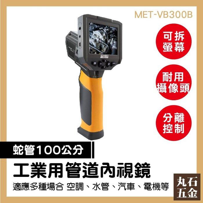 管內攝影機 1米 管路檢查 管道攝影機 MET-VB300B 現貨 地震救災