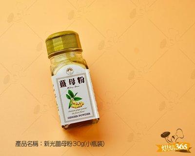 烘焙365*新光薑母粉30g(小瓶裝)/罐4712098861727