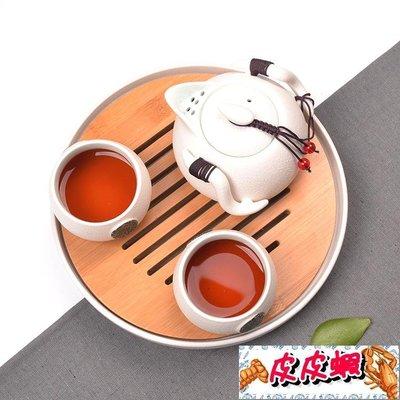 整套茶具快客杯一壺兩二杯四杯旅行單2人小茶盤功夫套裝便攜訂製【皮皮蝦】