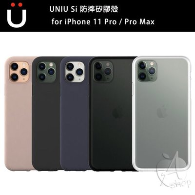 【A Shop傑創】UNIU - Si 防摔矽膠殼 for iPhone 11 Pro / 11 Pro Max