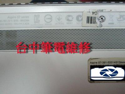 台中筆電維修:宏碁ACER Aspire S7-391 筆電有電無畫面, 不開機 ,  潑到液體 , 會自動斷電 , 主機板維修 台中市