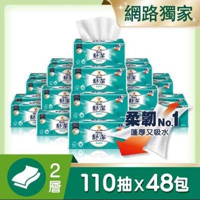 momo代購【舒潔】柔韌潔淨抽取衛生紙 110抽x8包x6串/箱