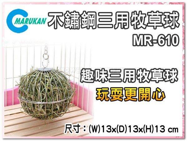 訂購@☆SNOW☆Marukan 不鏽鋼三用牧草球 MR-610 (80030164