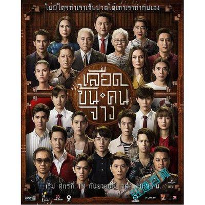 2018泰劇 酒店風雲/血濃於水 DVD 全新盒裝 5碟