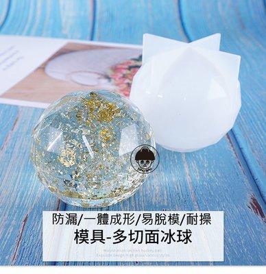 S.C模具 多邊切面冰球 矽膠模具 翻糖模具 黏土模具 AB膠 水晶膠 滴膠 uv膠 環氧樹脂模 黏土 奶油土