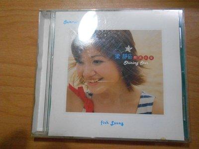 幸福2-1號倉庫】*CD**  梁靜茹 閃亮的星 *共1片 編號A5