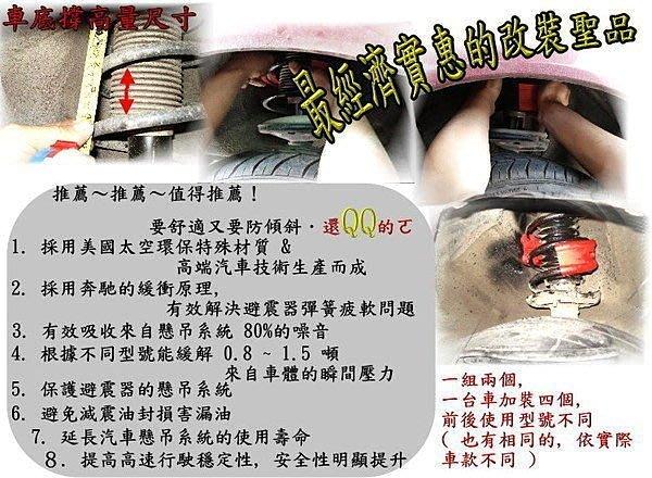 大新竹【阿勇的店】頂級台製汽車防傾緩衝墊  過彎不軟腳 超Q避震聖品 品質業界第一