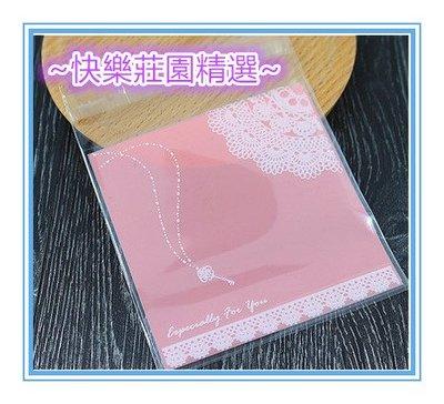 【快樂莊園精選】✿買1送1✿10x10cm 粉紅蕾絲自黏餅乾 烘培 手工皂 喜糖 婚禮小物禮品袋包裝袋(挑戰網拍最低價)