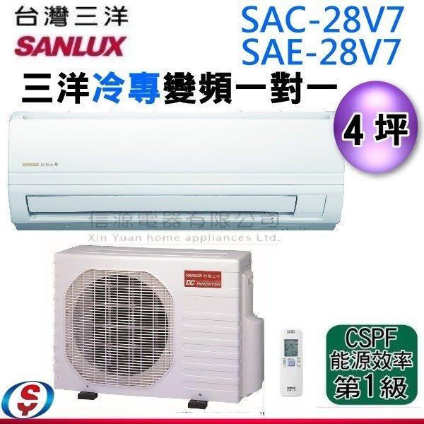 (分期*12) 【信源電器】4坪【三洋冷專變頻分離式一對一冷氣】SAC-28V7 / SAE-28V7