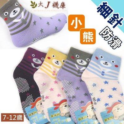 《O-88系列》小熊細針-防滑短襪【大J襪庫】7-12歲-1組6雙-精梳棉質棉襪-可愛男童女童襪寶寶襪地板襪運動襪-台灣