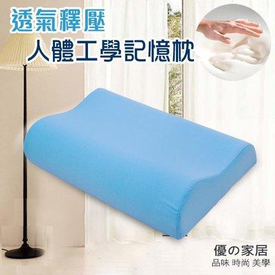 【優の家居】透氣釋壓人體工學記憶枕 惰性記憶棉 釋壓記憶枕 吸濕排汗 枕套可拆洗 枕頭 人體工學枕 ~免運