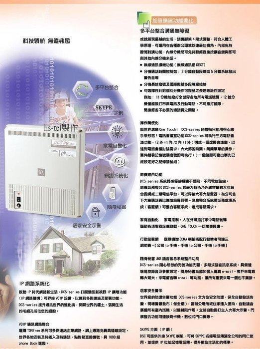 電話總機專業網....通航DCS-30主機...4外線8分機容量+4台8鍵顯示型數位話機8315D...新品專業保固服務