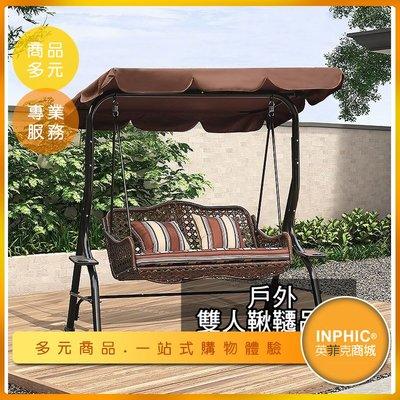 INPHIC-戶外庭院雙人遮陽鞦韆吊椅/編籐搖椅-IAGE002104A