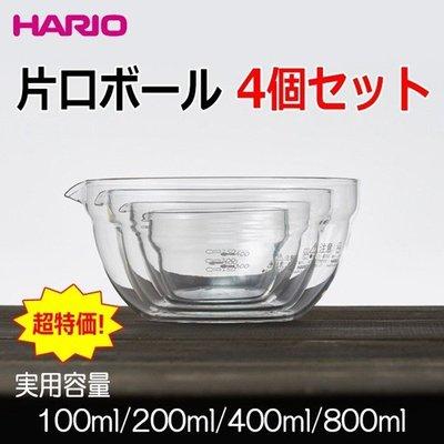 ☆龍歡喜精品☆ 日本製 Hario 可微波 耐熱玻璃 調理缽 調理碗 4入一組 烘焙道具