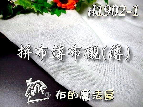 【布的魔法屋】d1902-1白色純棉單膠薄布襯(買15送1,喜佳拼布教室專用薄布襯,單膠棉質布襯單面膠薄襯棉質布襯)